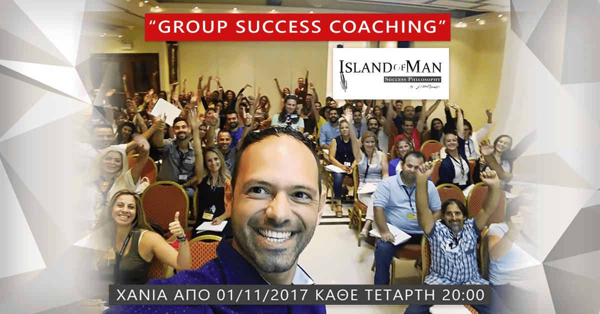 Σχεδίασε τη ζωή που πάντα ονειρευόσουν Βιωματικό Group Success Coaching