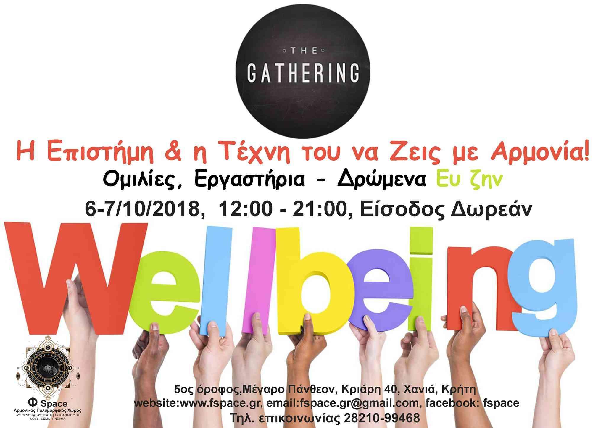 The Gathering – Χανιά – Οκτώβριος 2018
