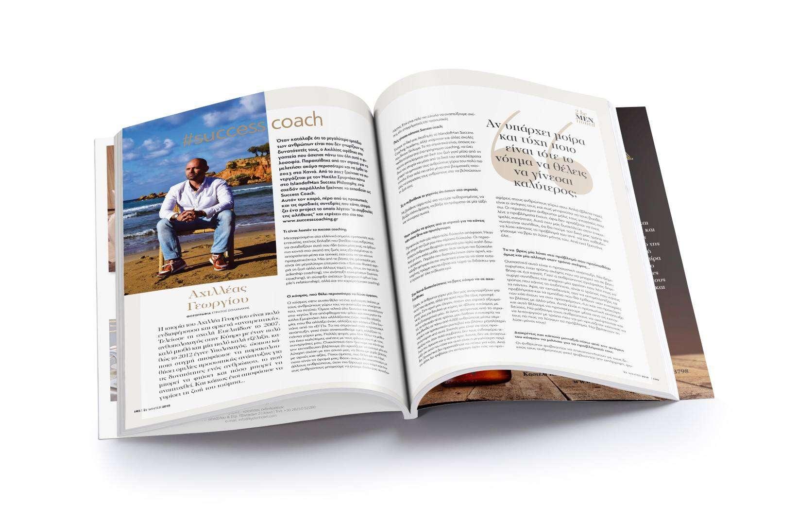 Συνέντευξη στοInTOWN freepress Magazine