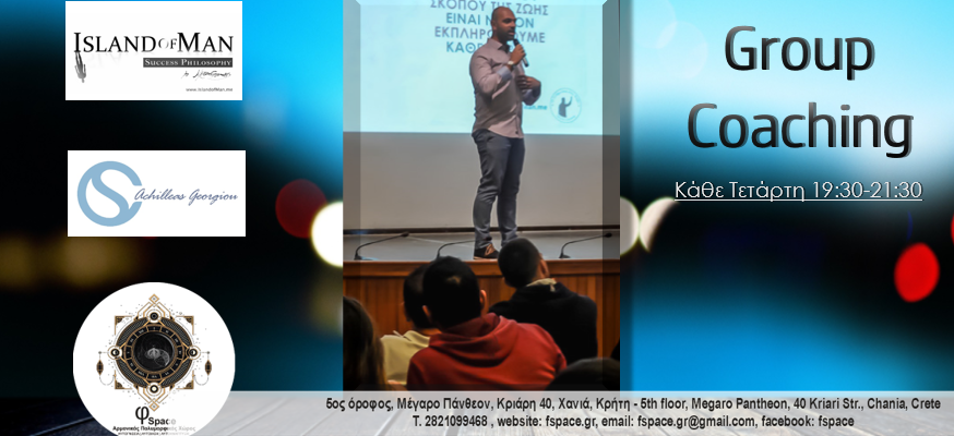 Βιωματικό Group Coaching – Χανιά 2019