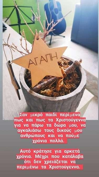 #ζήσεΧριστούγεννακάθεμέρα